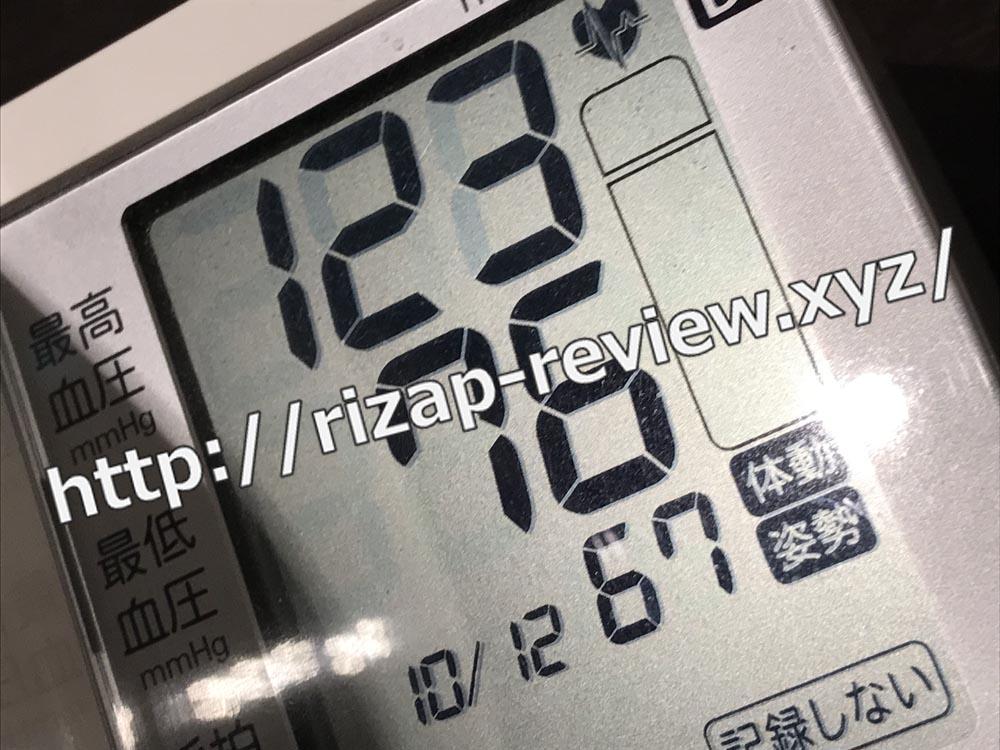 2018.10.12(金)ライザップで血圧計測