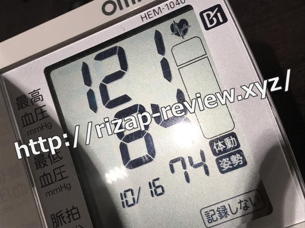 2018.10.16(火)ライザップで血圧計測