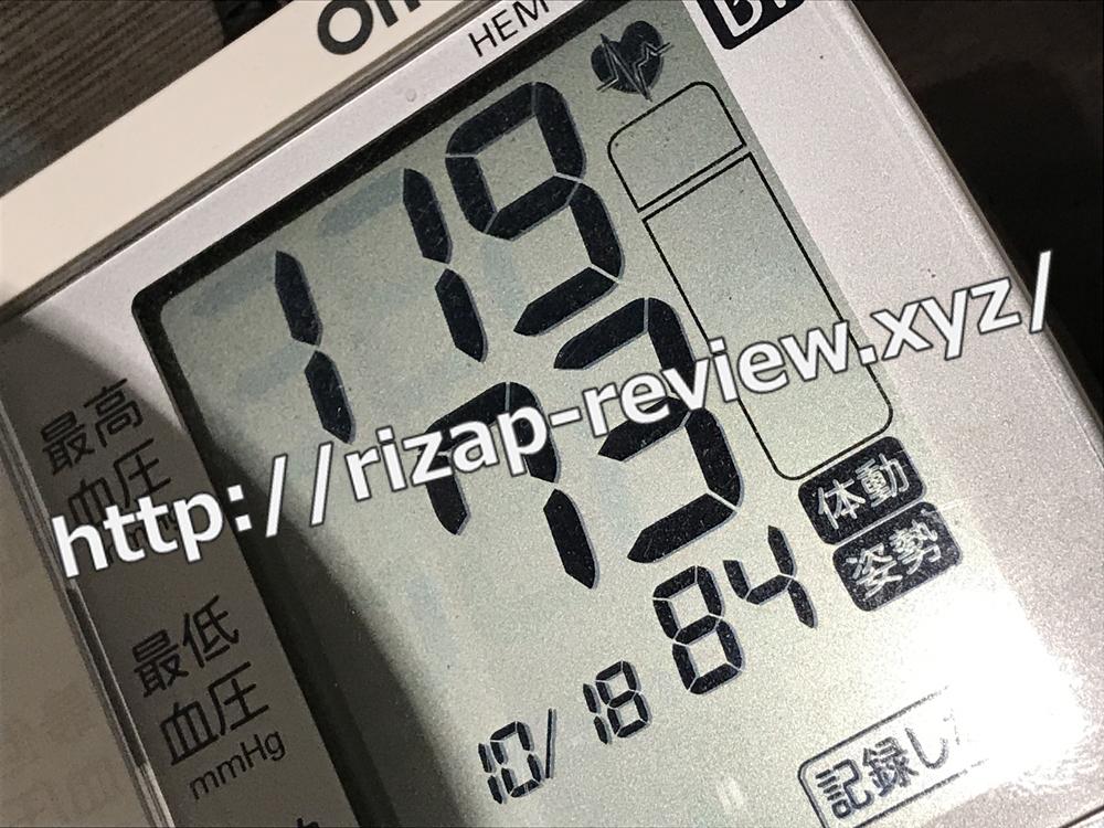2018.10.18(木)ライザップで血圧計測