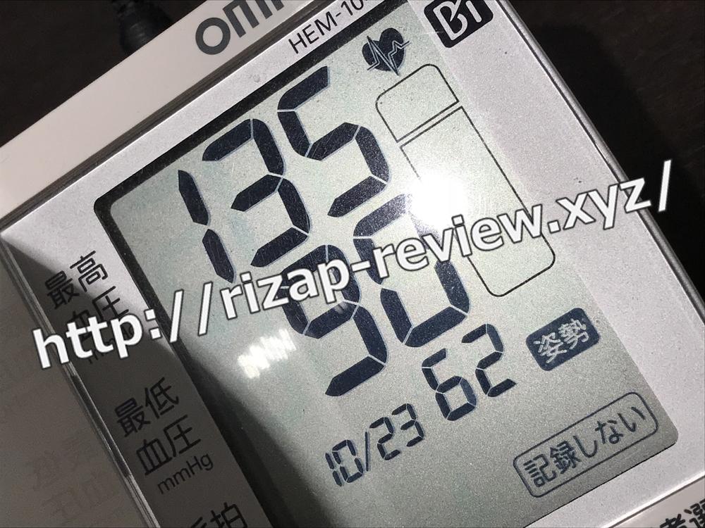 2018.10.23(火)ライザップで血圧計測