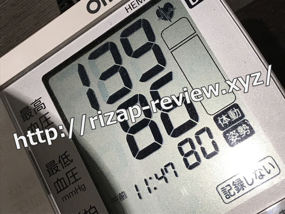 2018.10.25(木)ライザップで血圧計測