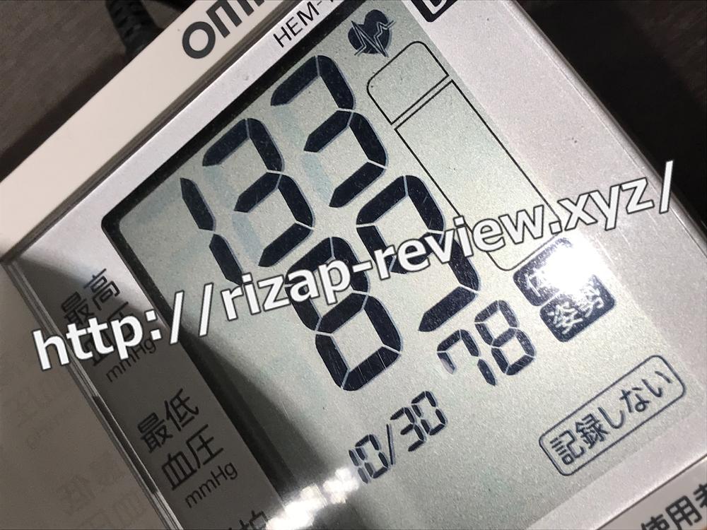 2018.10.30(火)ライザップで血圧計測