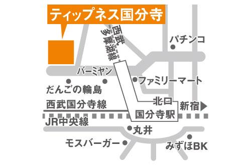 ティップネス国分寺店-map