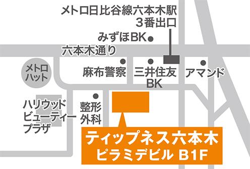 ティップネス六本木店・map