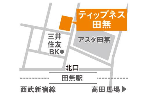 ティップネス田無店・map