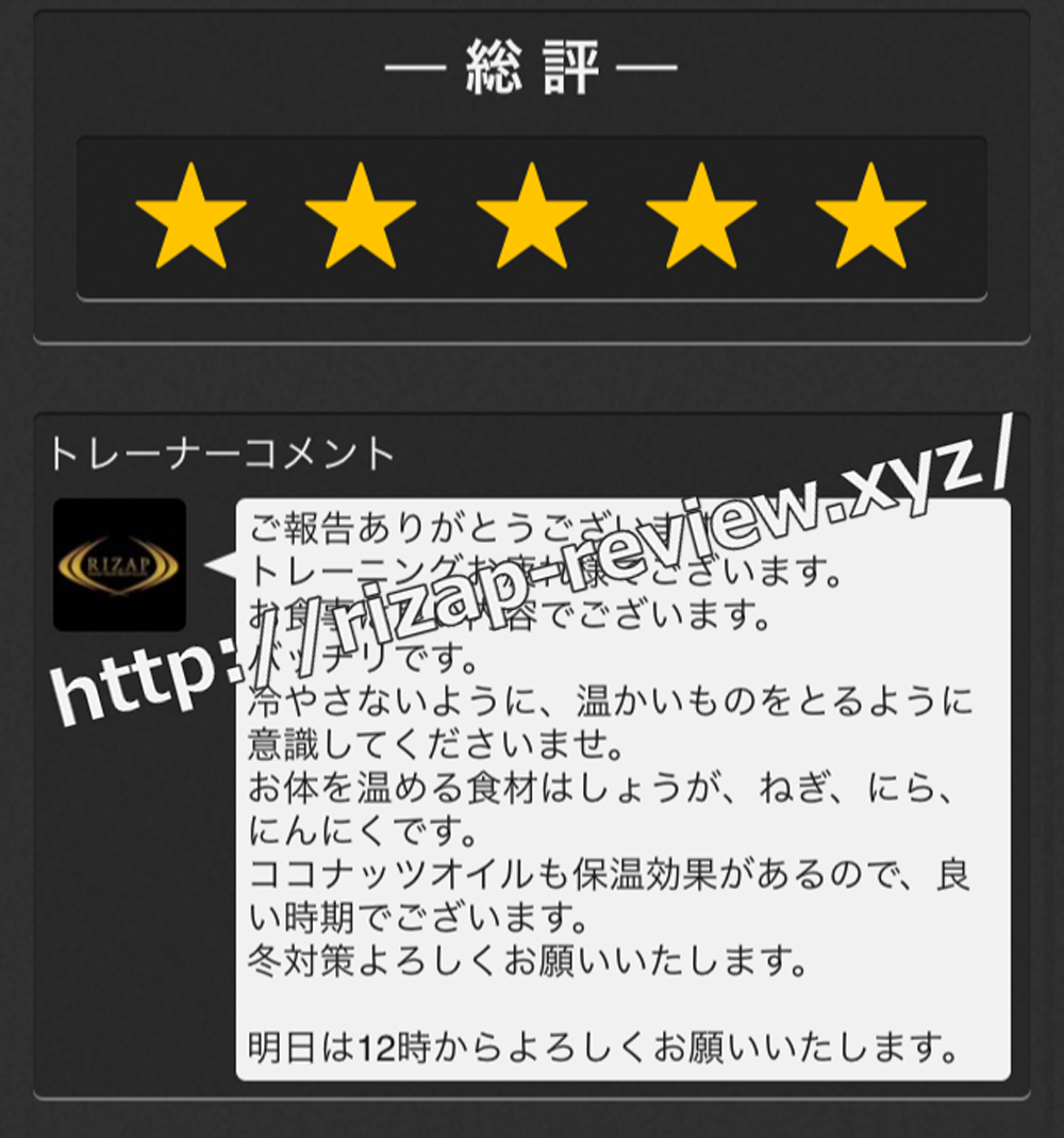 2018.11.1(木)ライザップ担当トレーナーからの総評・コメント
