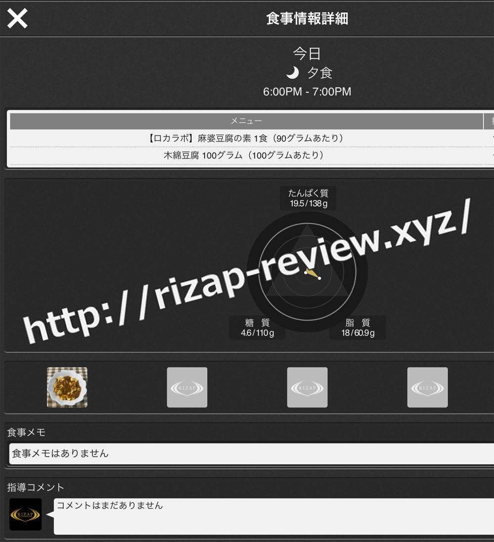 2018.11.1(木)ライザップ流の夕食