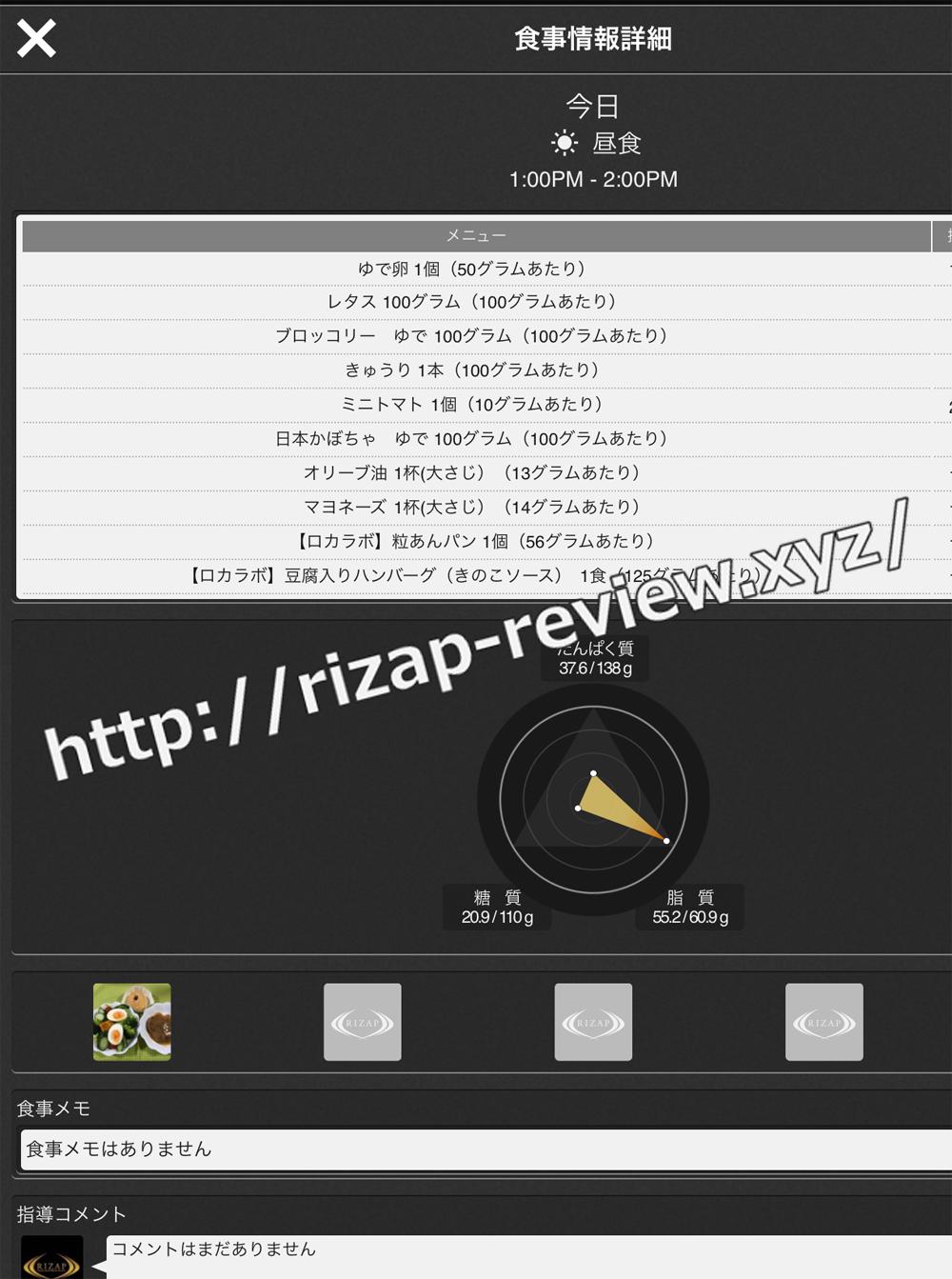 2018.11.2(金)ライザップ流の昼食