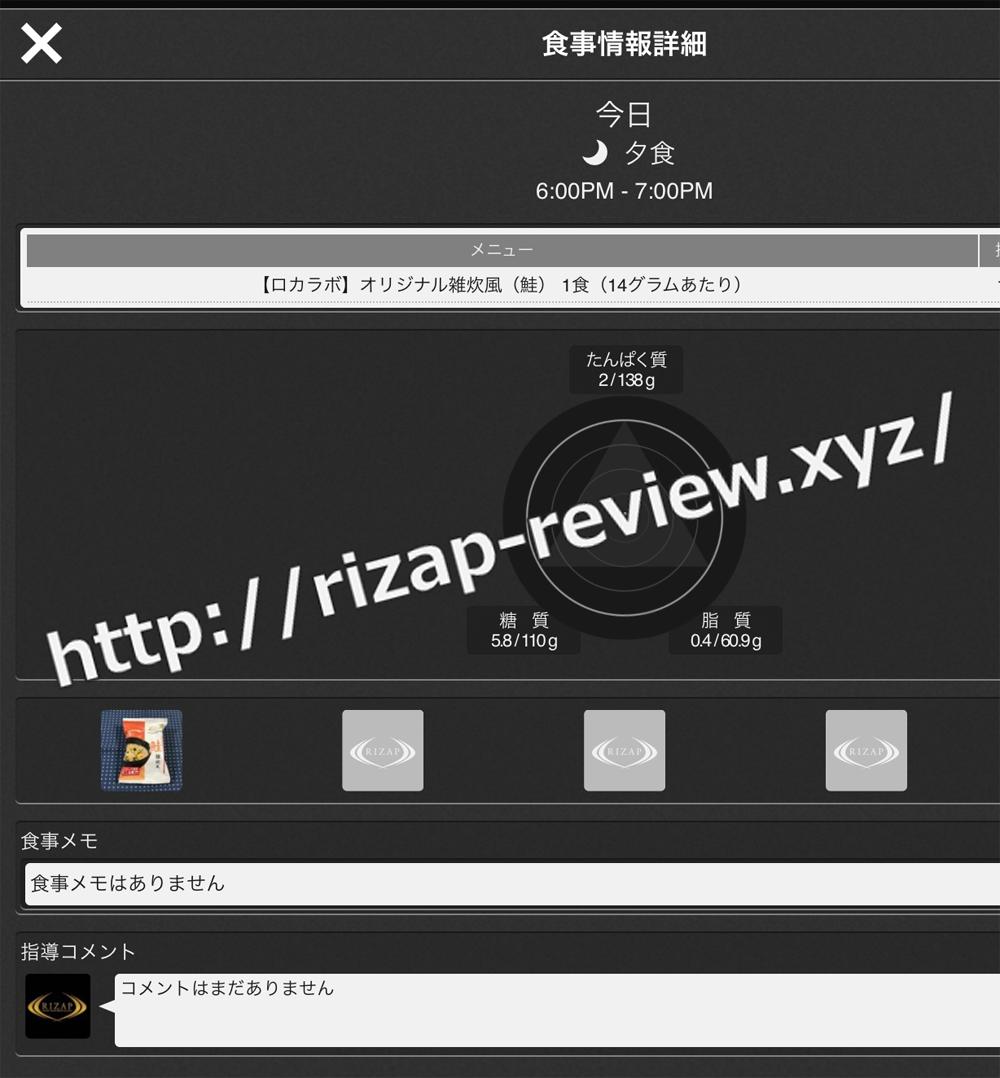2018.11.2(金)ライザップ流の夕食