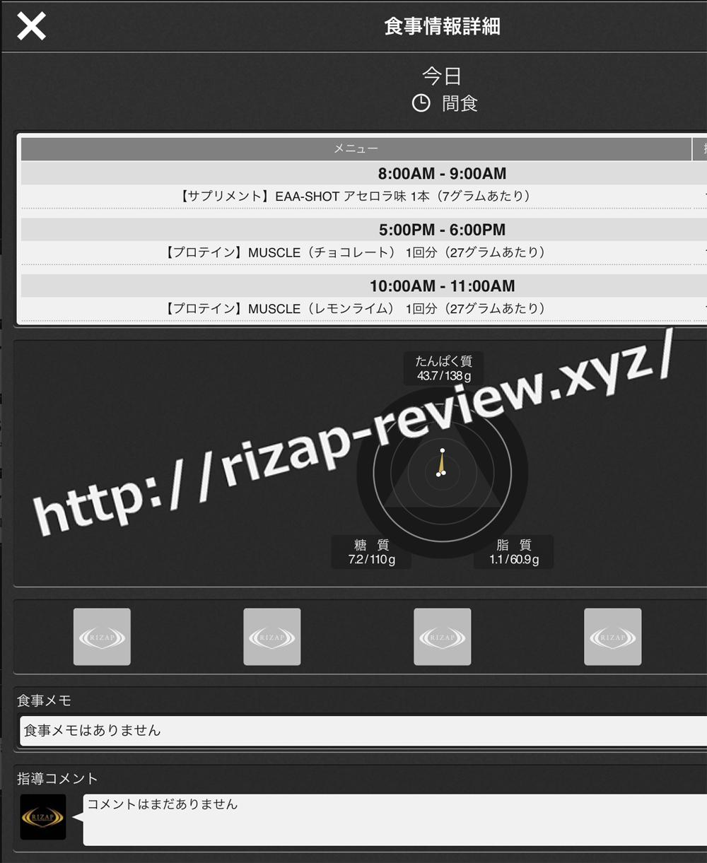 2018.11.3(土)ライザップ流の間食