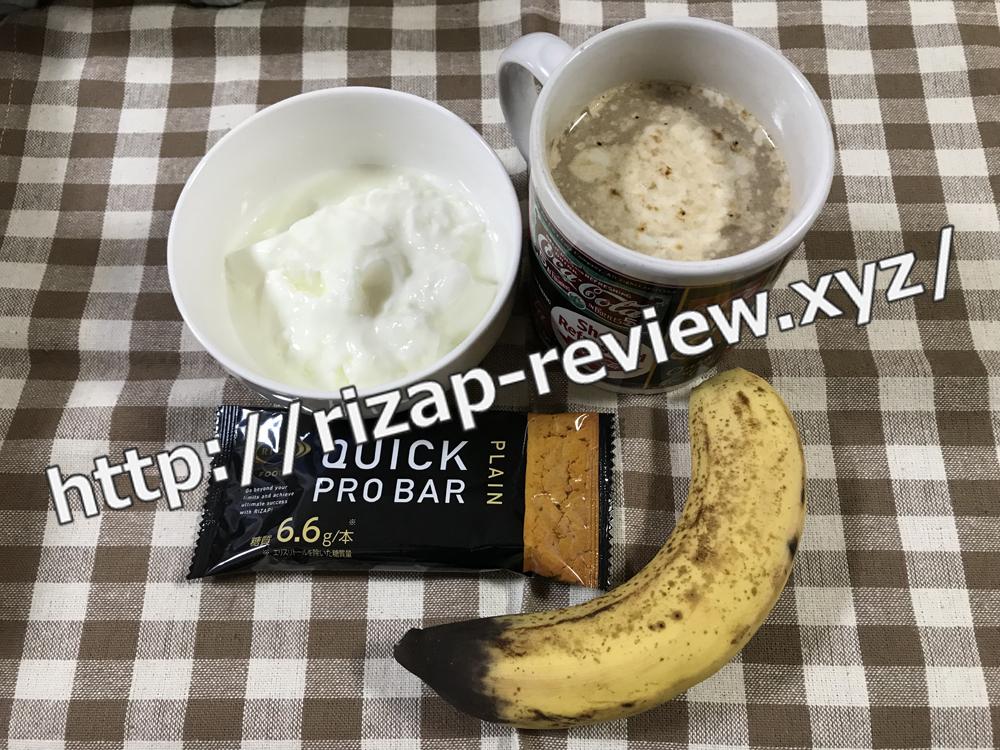 2018.11.5(月)ライザップ流の朝食