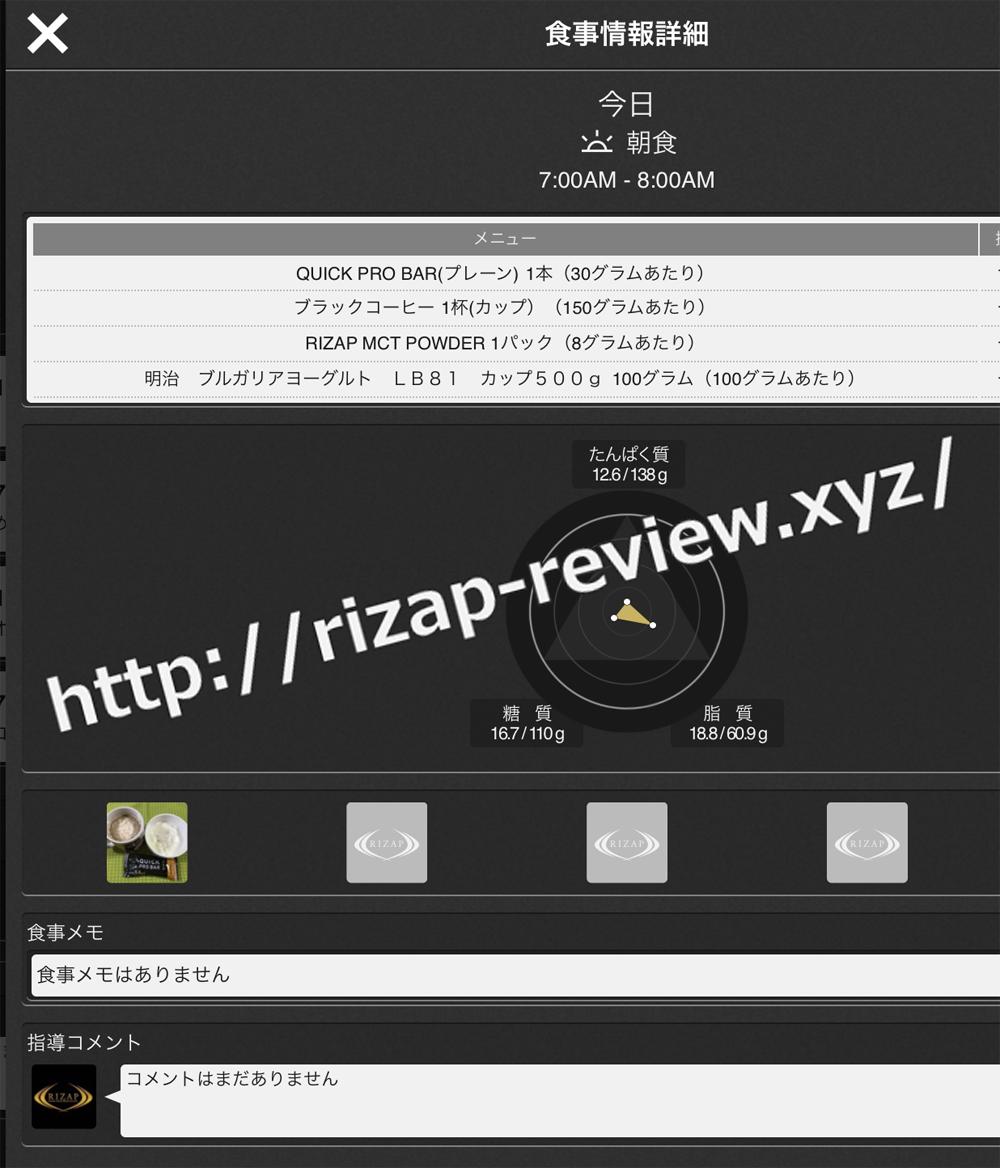 2018.11.6(火)ライザップ流の朝食