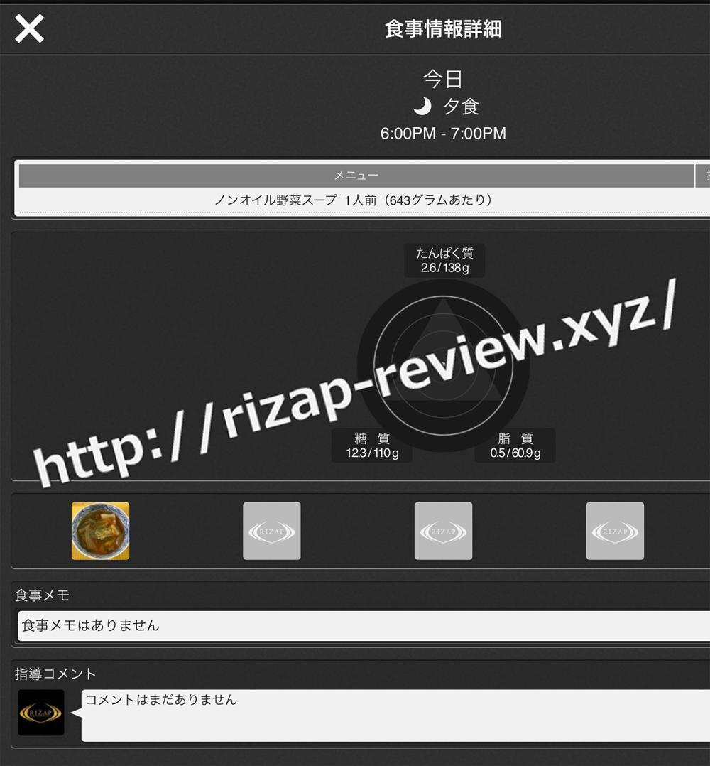 2018.11.6(火)ライザップ流の夕食