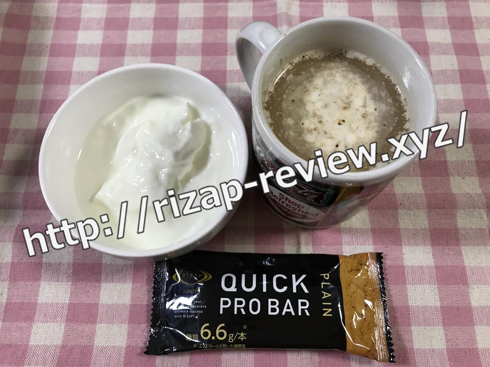 2018.11.8(木)ライザップ流の朝食