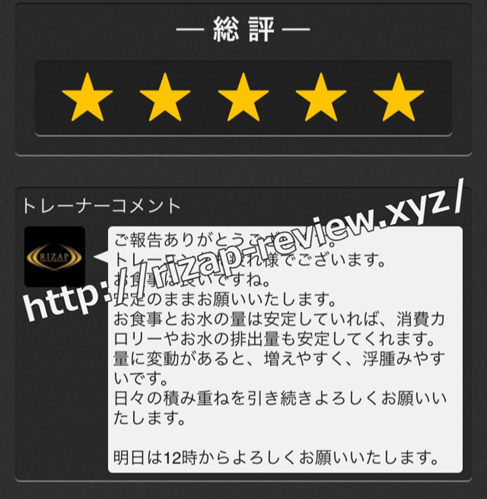 2018.11.8(木)ライザップ担当トレーナーからの総評・コメント
