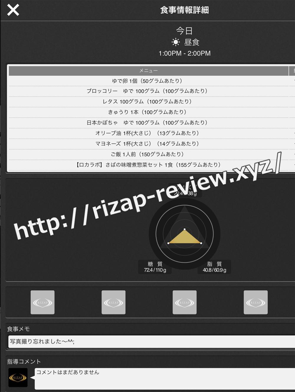 2018.11.9(金)ライザップ流の昼食