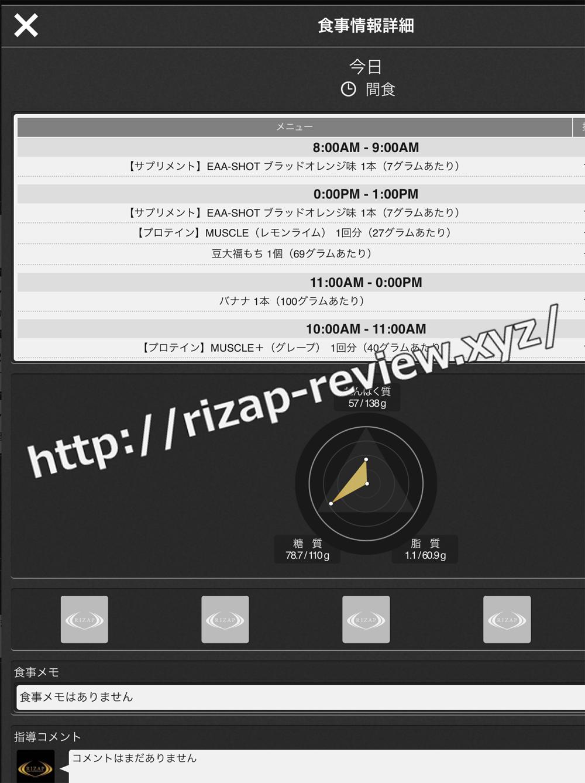 2018.11.9(金)ライザップ流の間食