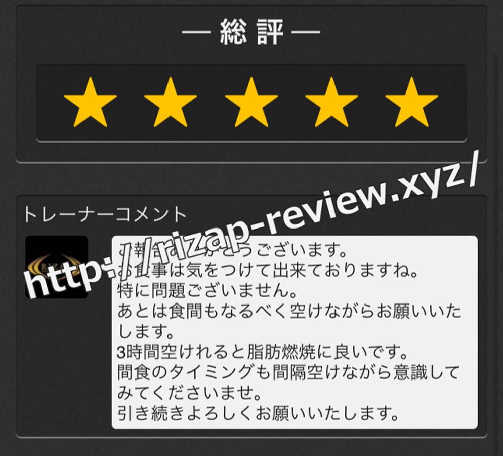 2018.11.10(土)ライザップ担当トレーナーからの総評・コメント