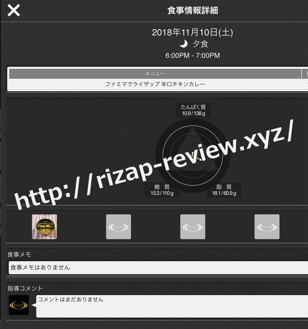 2018.11.10(土)ライザップ流の夕食
