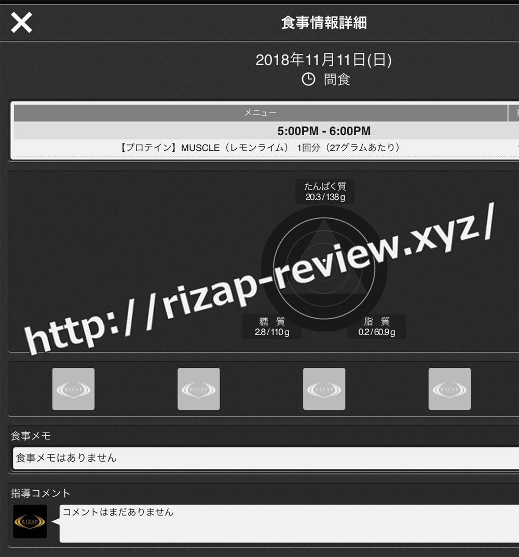 2018.11.11(日)ライザップ流の間食