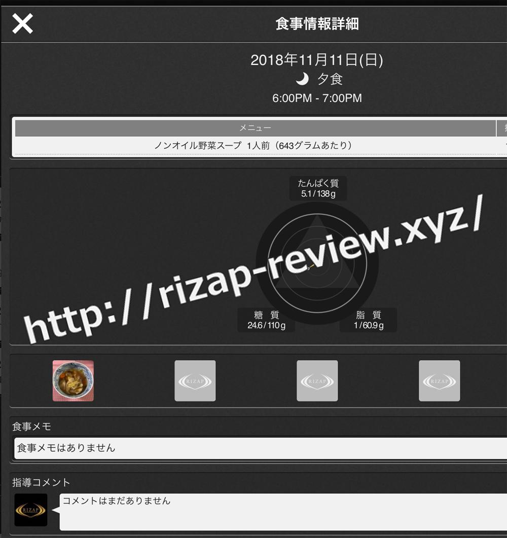 2018.11.11(日)ライザップ流の夕食