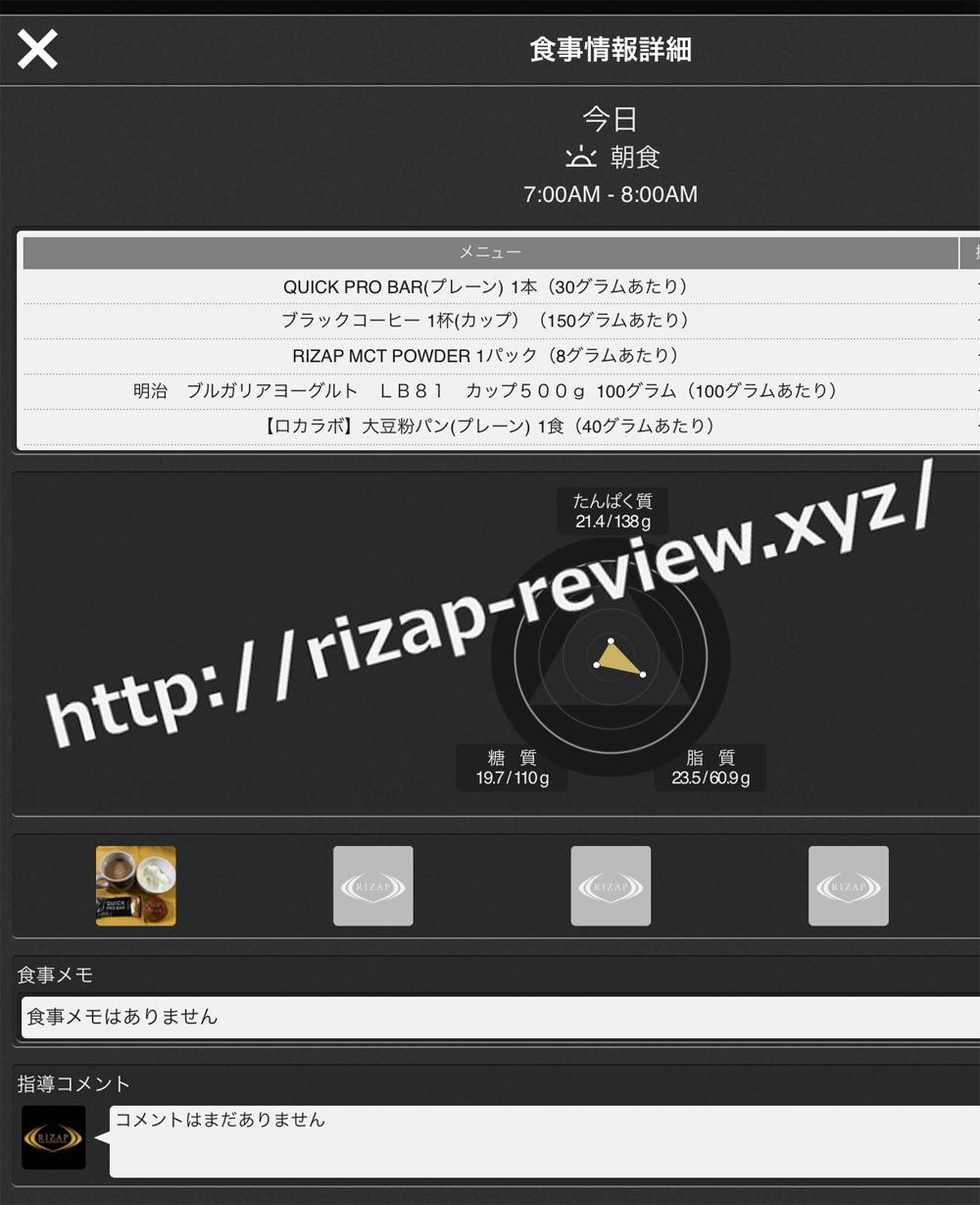 2018.11.13(火)ライザップ流の朝食