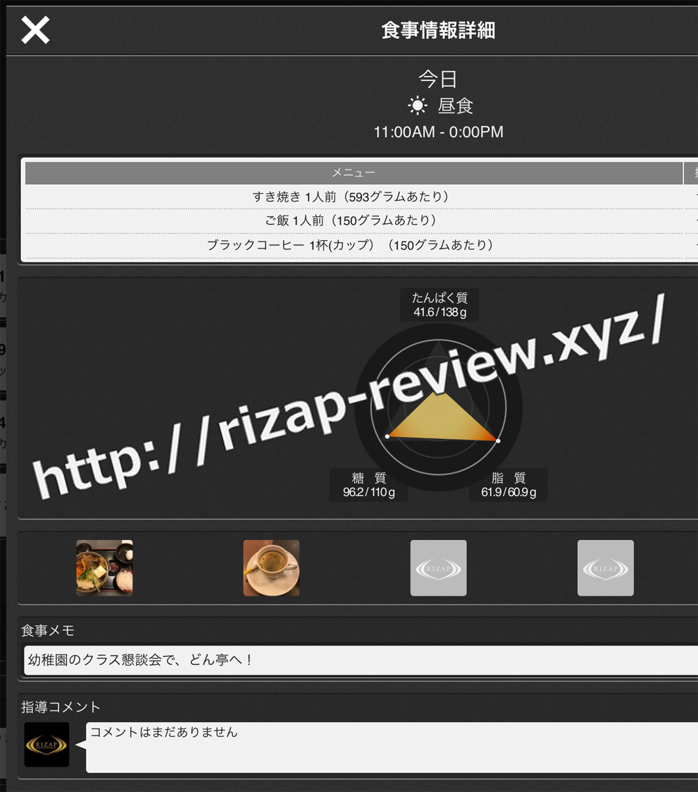 2018.11.13(火)ライザップ流の昼食