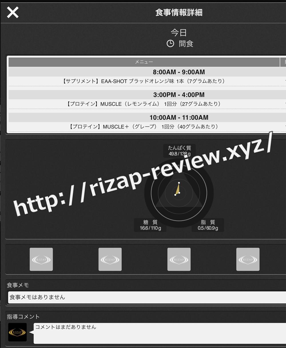 2018.11.14(水)ライザップ流の間食
