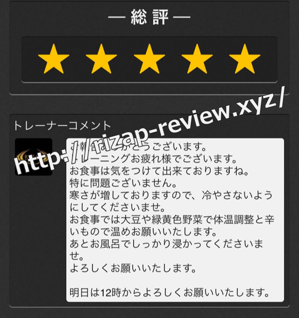 2018.11.15(木)ライザップ担当トレーナーからの総評・コメント