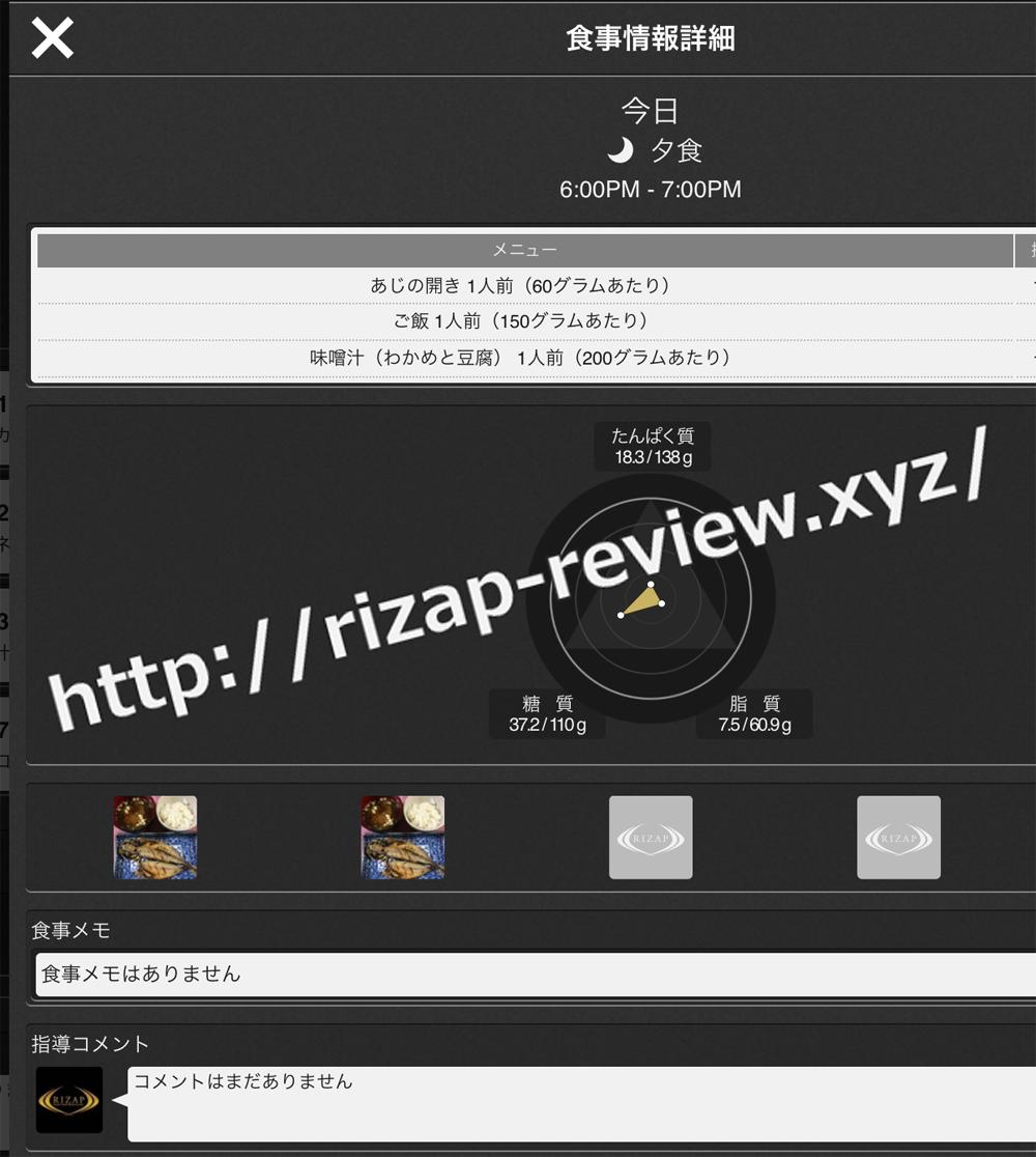 2018.11.15(木)ライザップ流の夕食
