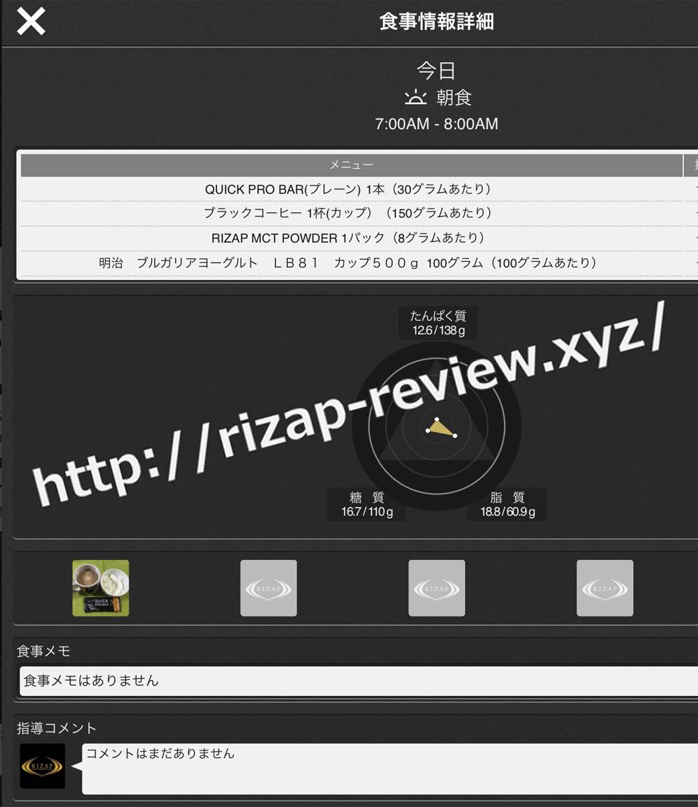 2018.11.16(金)ライザップ流の朝食