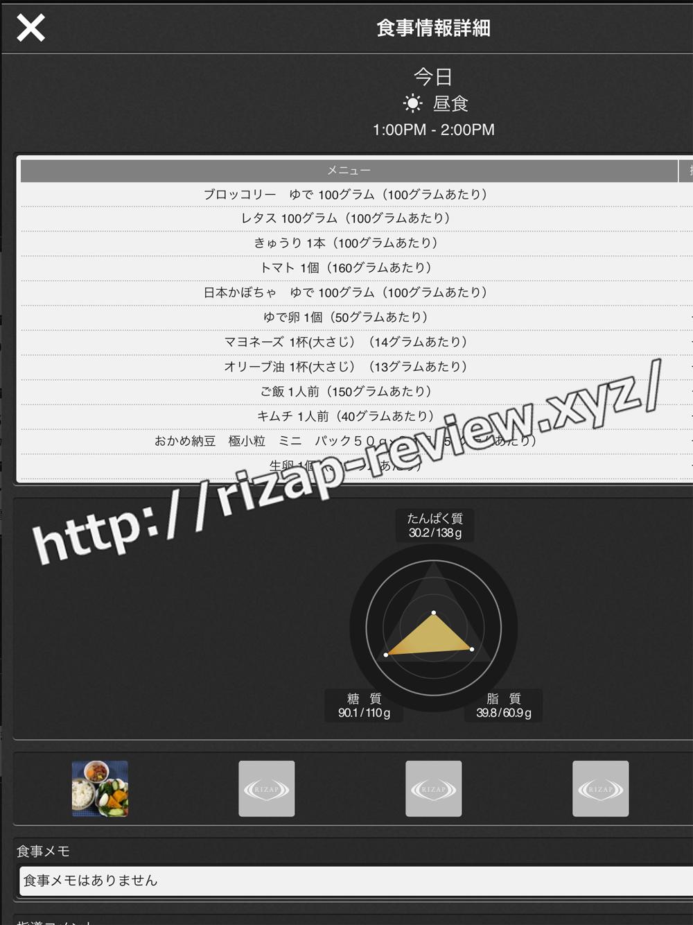 2018.11.16(金)ライザップ流の昼食