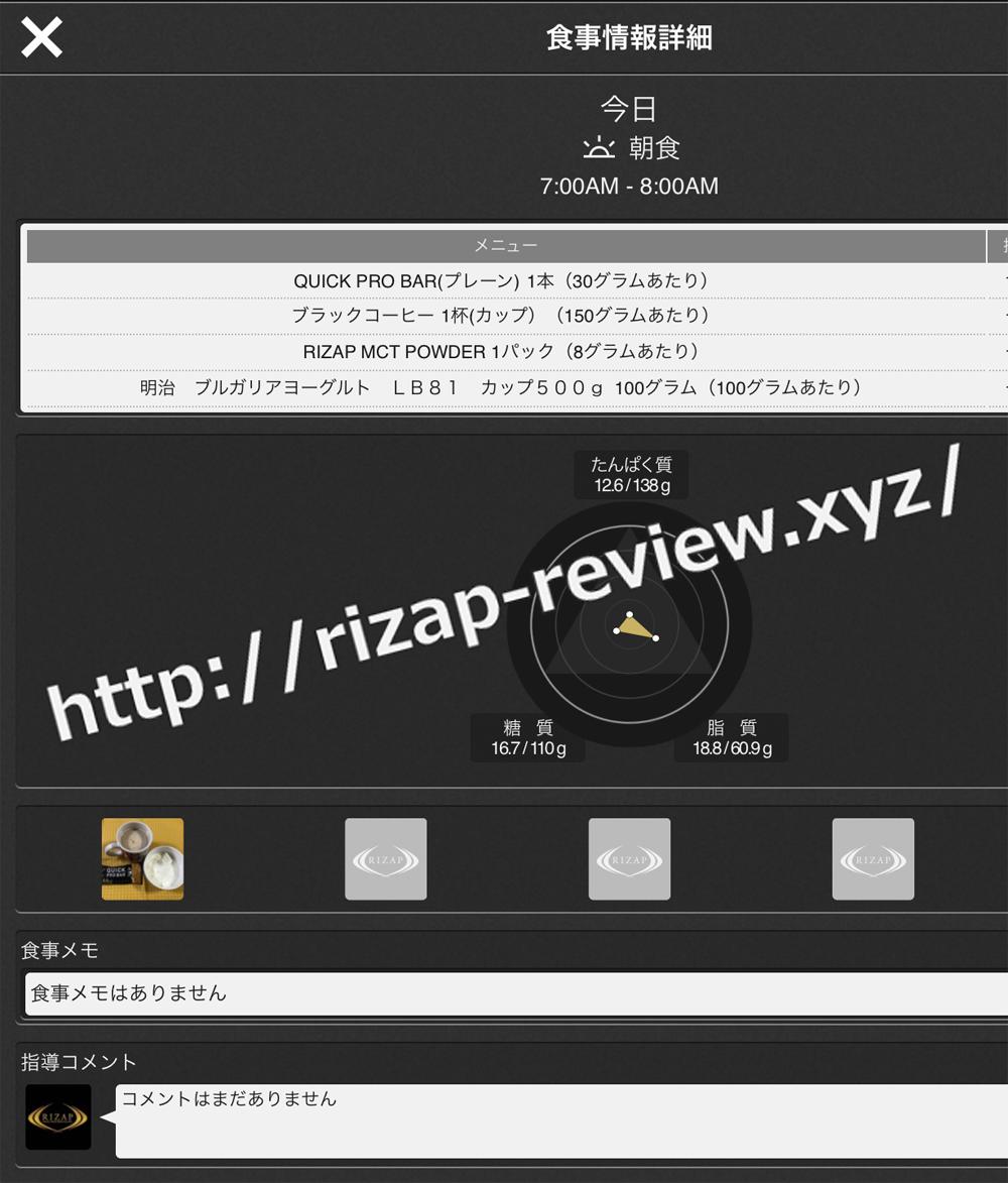 2018.11.17(土)ライザップ流の朝食