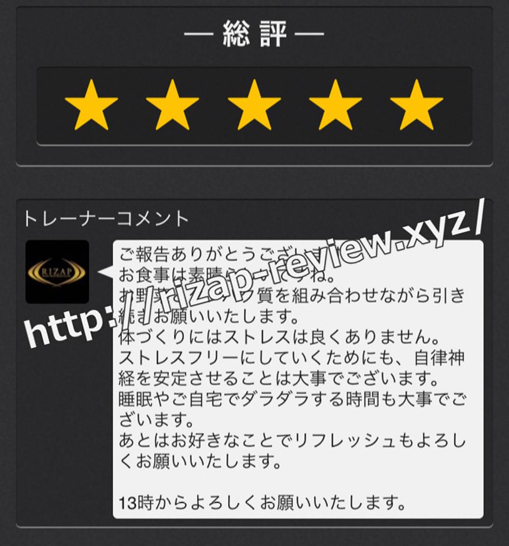 2018.11.17(土)ライザップ担当トレーナーからの総評・コメント