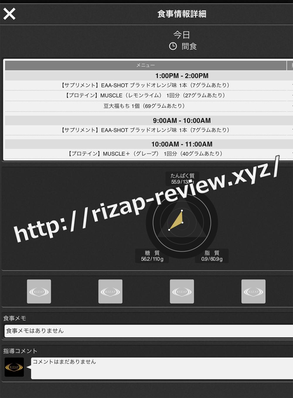 2018.11.18(日)ライザップ流の間食