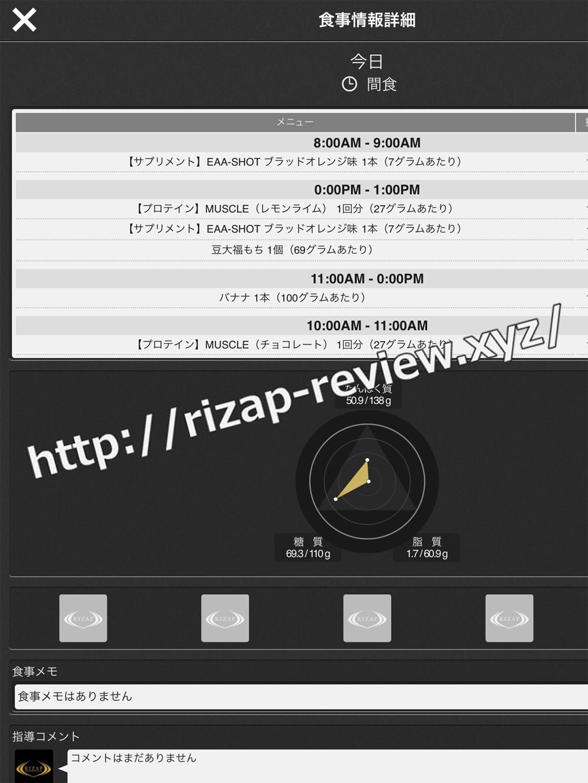 2018.11.20(火)ライザップ流の間食