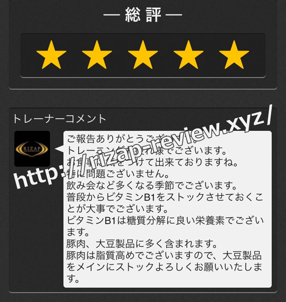 2018.11.22(木)ライザップ担当トレーナーからの総評・コメント