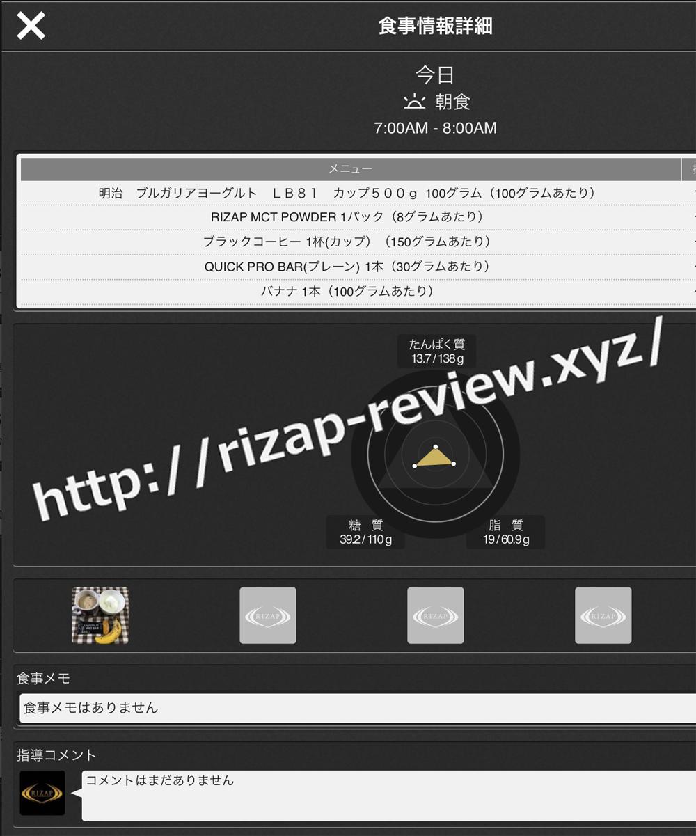 2018.11.23(金)ライザップ流の朝食