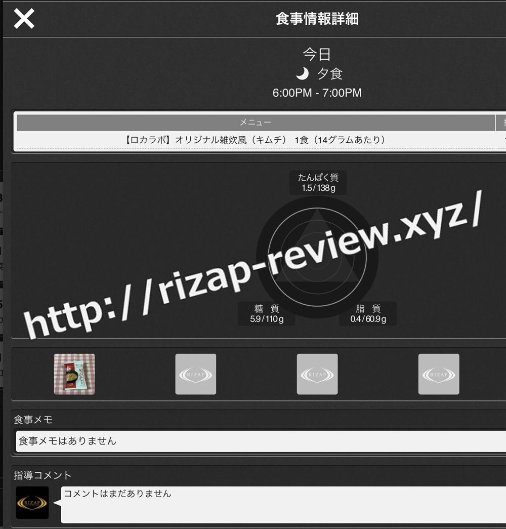 2018.11.23(金)ライザップ流の夕食