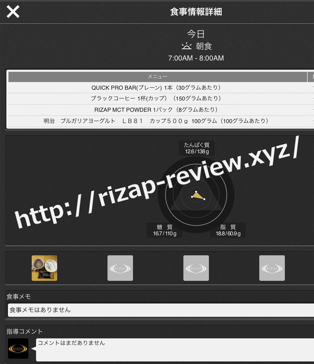 2018.11.24(土)ライザップ流の朝食