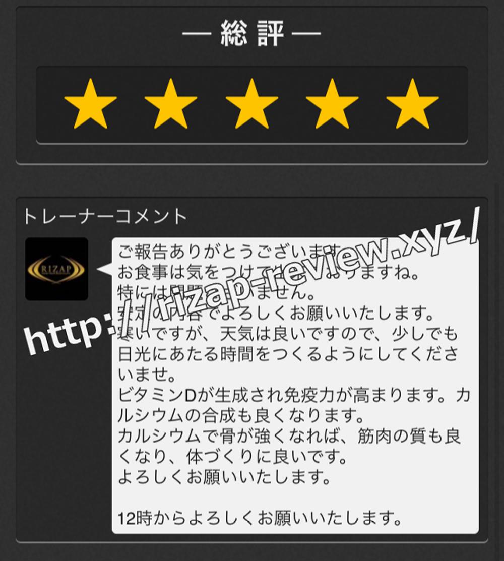 2018.11.24(土)ライザップ担当トレーナーからの総評・コメント