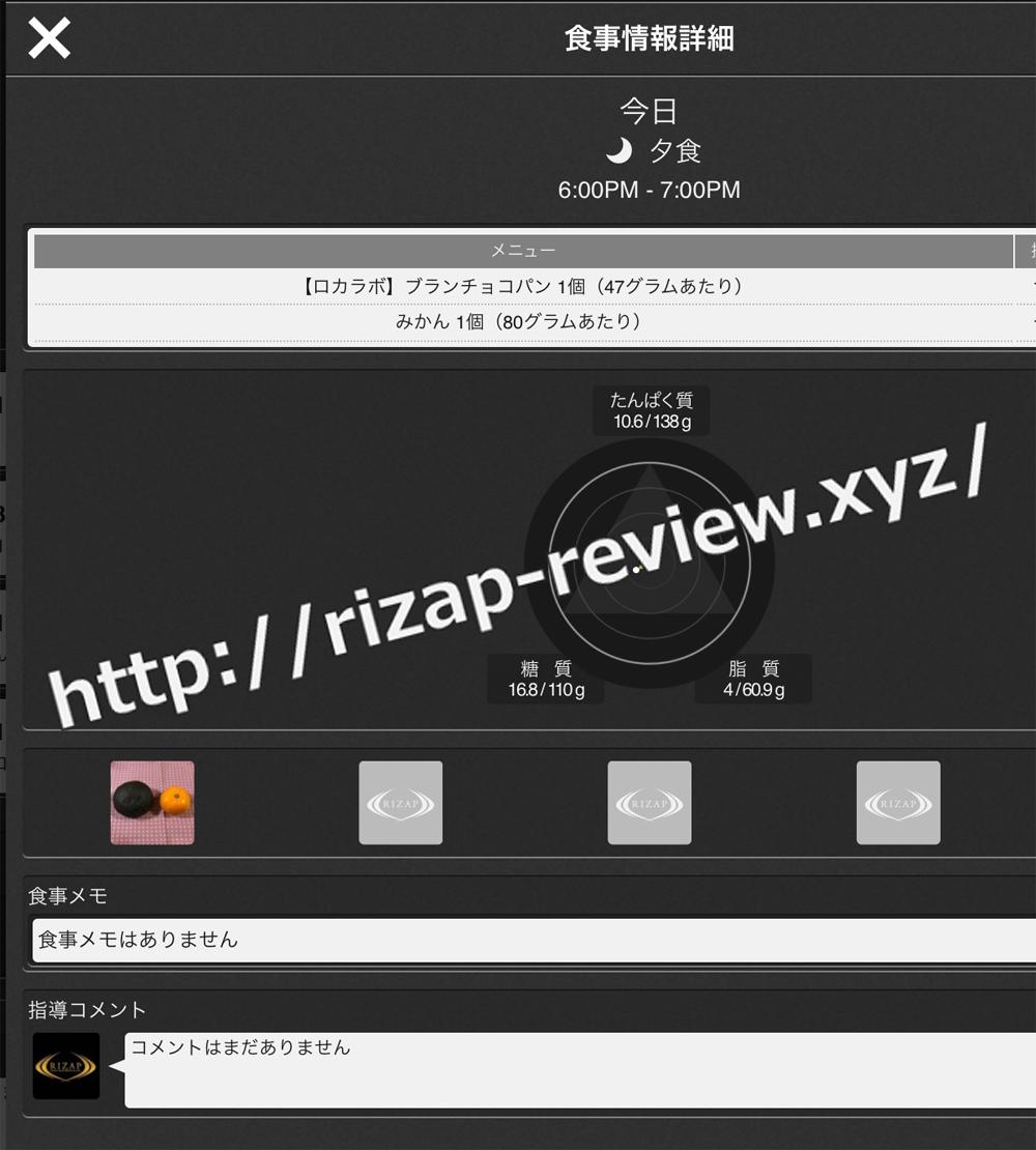 2018.11.24(土)ライザップ流の夕食