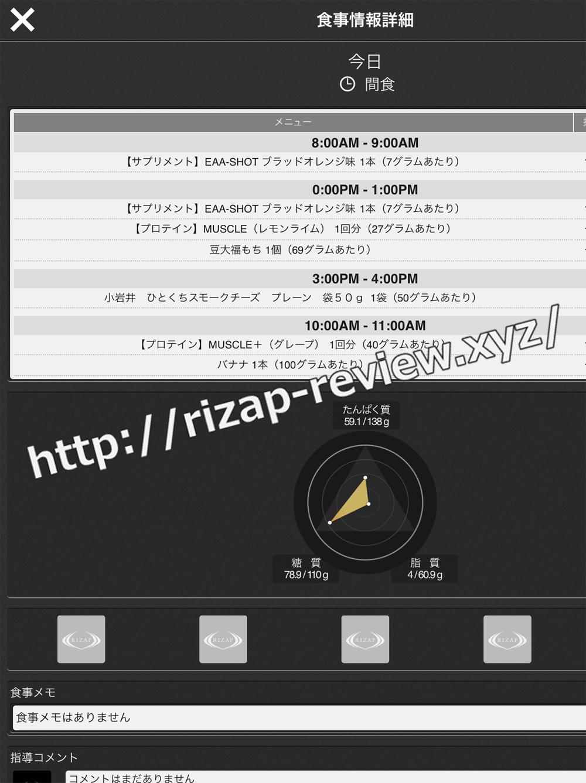 2018.11.25(日)ライザップ流の間食