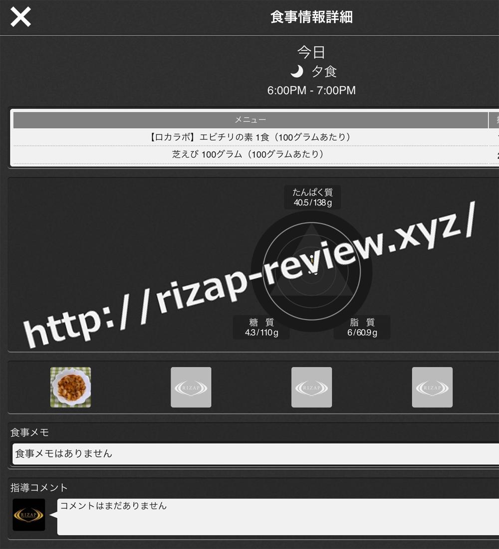 2018.11.25(日)ライザップ流の夕食