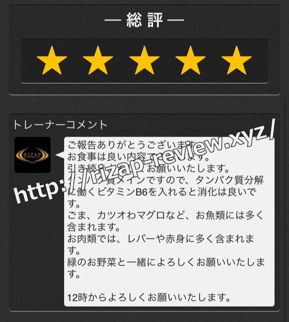 2018.11.26(月)ライザップ担当トレーナーからの総評・コメント