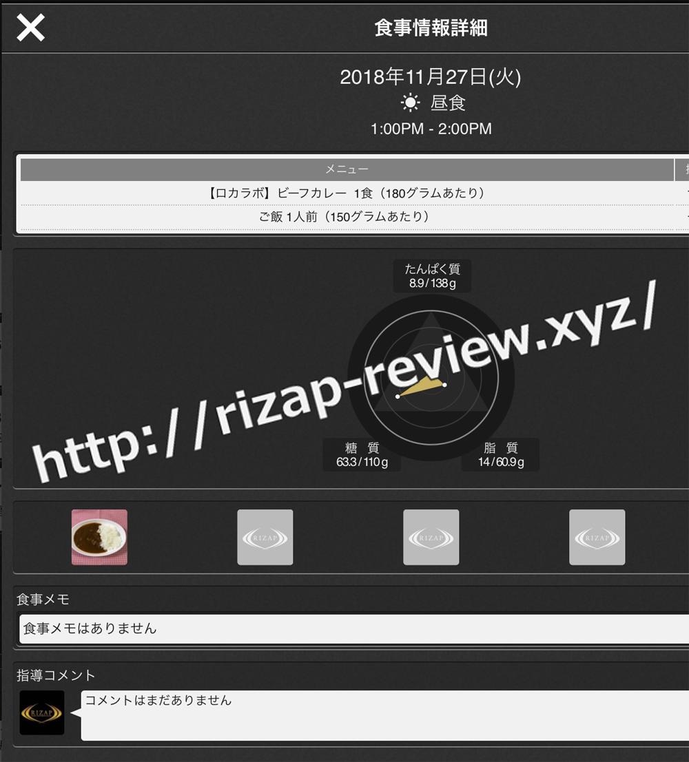 2018.11.27(火)ライザップ流の昼食
