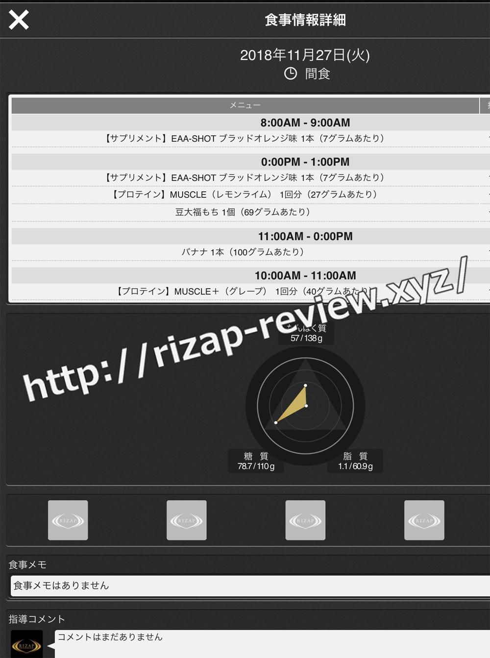2018.11.27(火)ライザップ流の間食