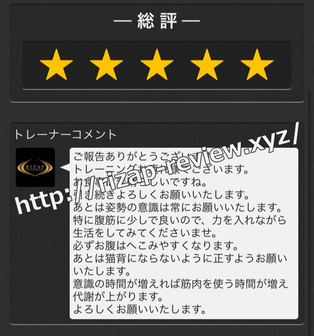 2018.11.27(火)ライザップ担当トレーナーからの総評・コメント