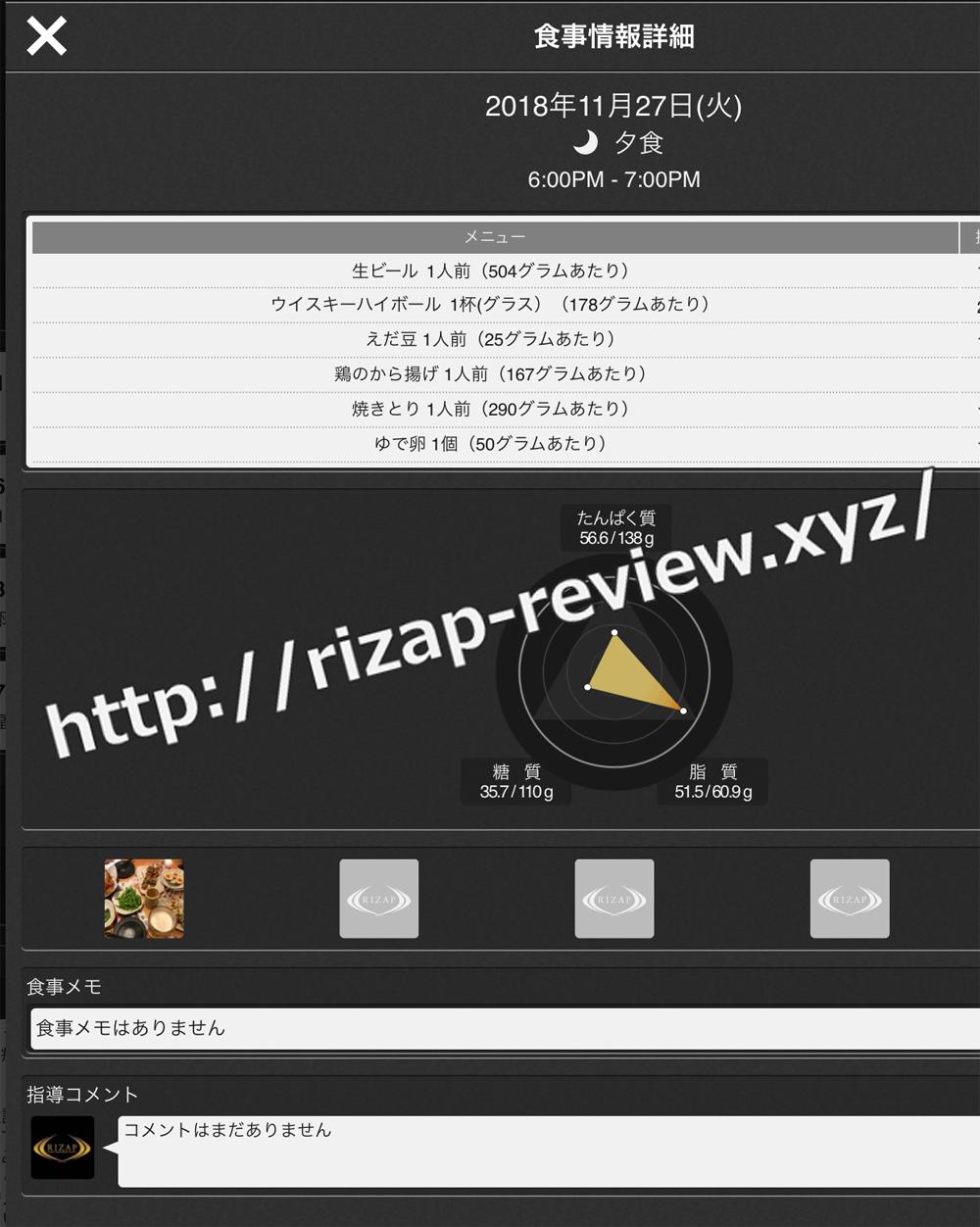 2018.11.27(火)ライザップ流の夕食