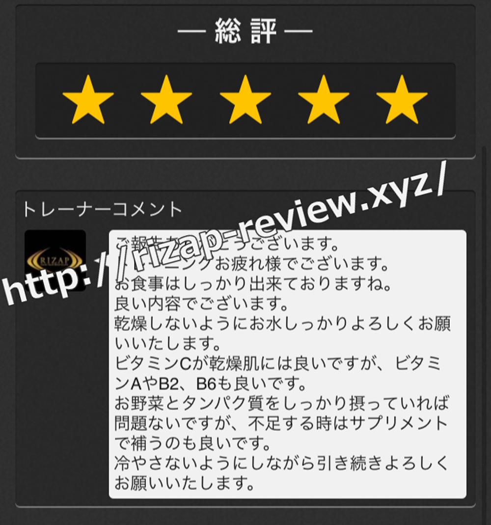 2018.11.29(木)ライザップ担当トレーナーからの総評・コメント